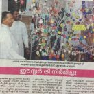mathrubhumi-2